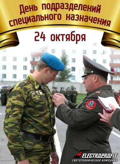 Открытка с праздником спецназа
